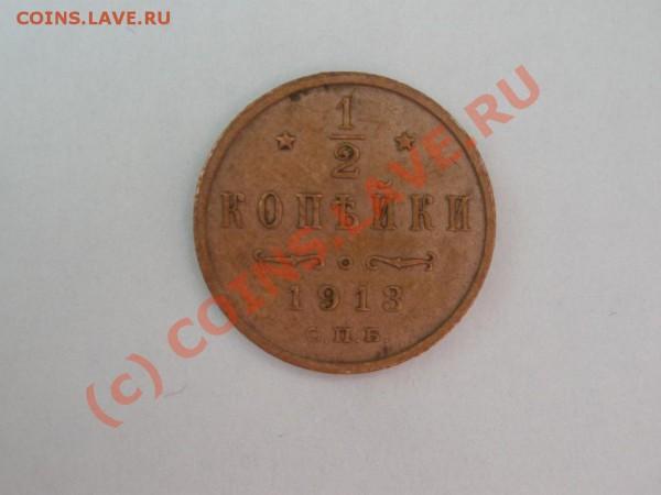 2 копейки 1913г. до 4.05 в 21:00 Москвы - P5011834.JPG