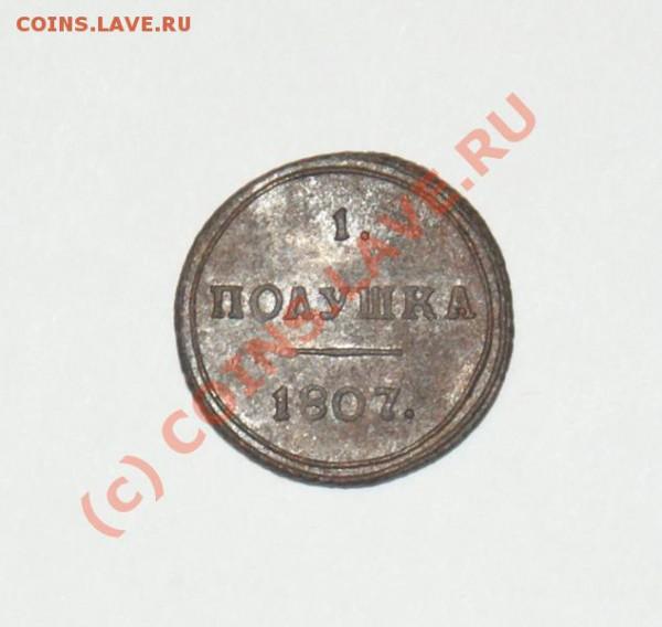 Полушка 1807 КМ, Биткин R1, Ильин 3 р. Предпродажная оценка - 5