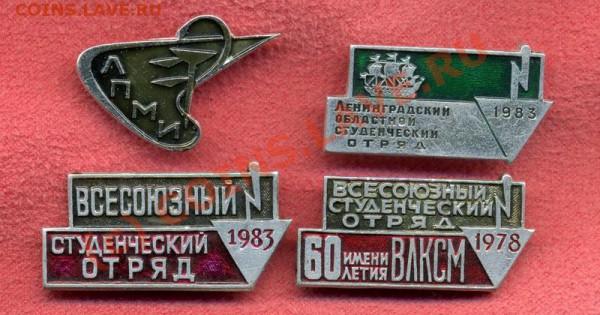 Значки стройотрядов, медаль ВЛКСМ - Стройотряды_