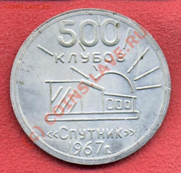 Значки стройотрядов, медаль ВЛКСМ - ВЛКСМ 1_