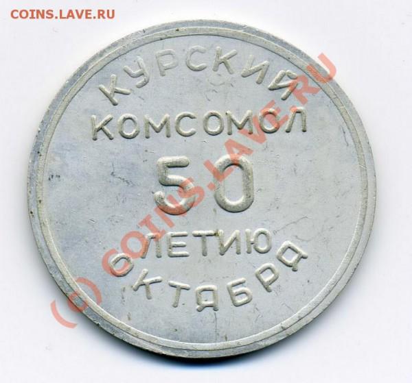 Значки стройотрядов, медаль ВЛКСМ - ВЛКСМ 2
