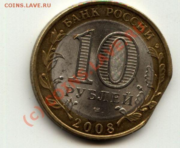 10 рублей 2008. Удмуртская республика. Брак - 1