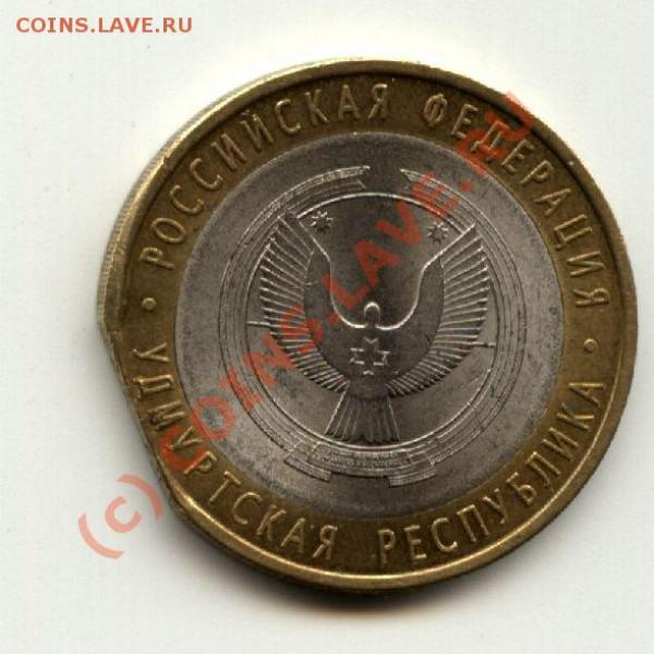 10 рублей 2008. Удмуртская республика. Брак - 2