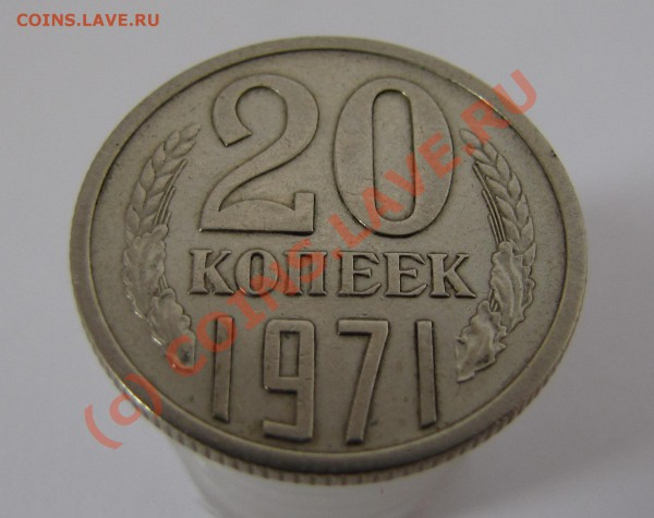 20 КОП 1971 НЕ НАБОРНАЯ___3.05.10 в 22.00 МСК - IMG_0396.JPG