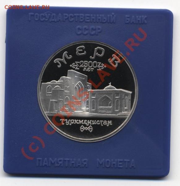 Мерв 5 рублей 1993 года. ПРУФ. До 6.05 21-00мск - Мерв 001