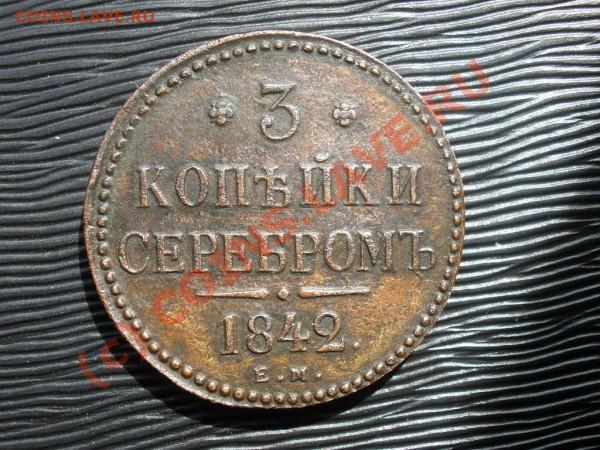 3 копейки 1842г.ЕМ до 31.04 в 21:00 Москвы - P5011841.JPG