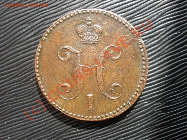 3 копейки 1842г.ЕМ до 31.04 в 21:00 Москвы - P5011839.JPG