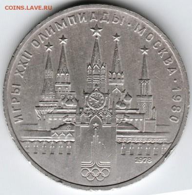 1 рубль 1978 Кремль (часы с ошибкоЙ) до 26.11.14 в 22.00 - Scan-141119-0012