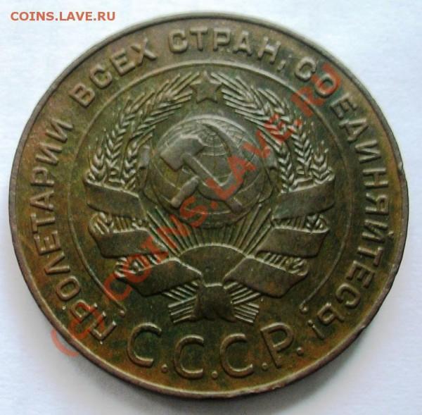 5 копеек 1924 Сохран!!! до 04.05. 21.00 по мск - DSCN1527.JPG