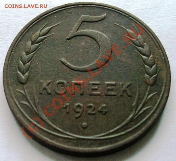 5 копеек 1924 Сохран!!! до 04.05. 21.00 по мск - DSCN1533.JPG