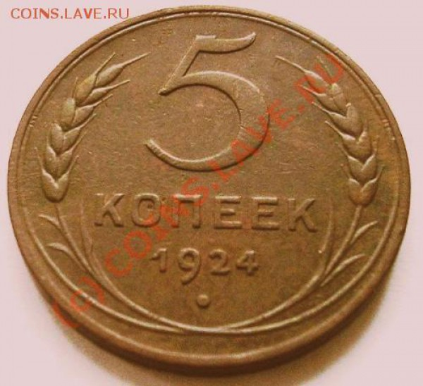 5 копеек 1924 Сохран!!! до 04.05. 21.00 по мск - DSCN15331