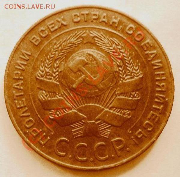 5 копеек 1924 Сохран!!! до 04.05. 21.00 по мск - DSCN15271