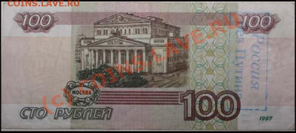 антироссийские надпечатки на банкнотах - 100