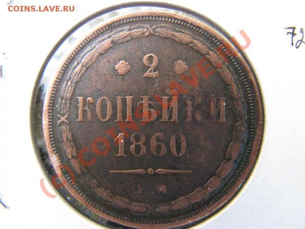 10 коп. СИБИРЬ 1770 г. отличная! до 3 мая - IMG_5232.JPG