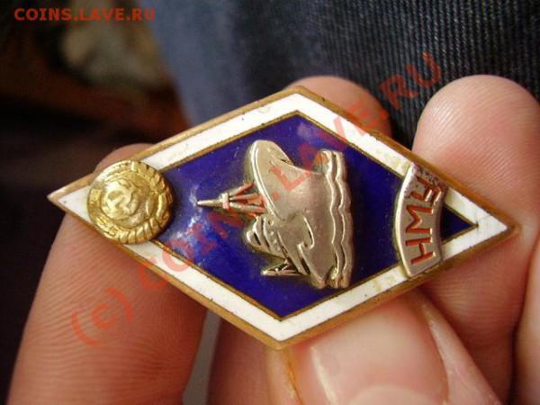 Ромбы учебных заведений - P3050015.JPG