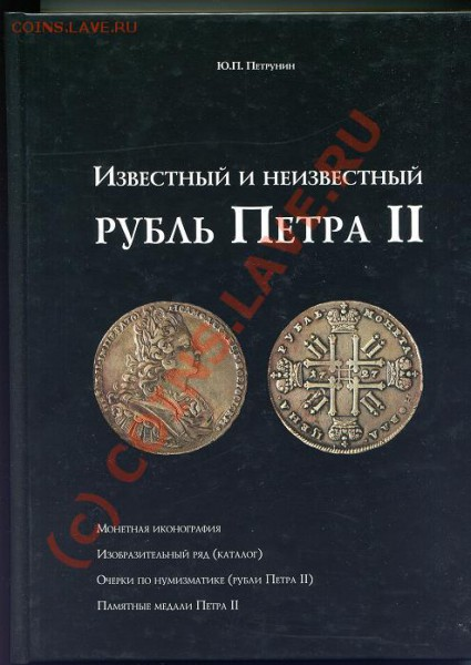Известный и неизвестный рубль Петра II. - img065