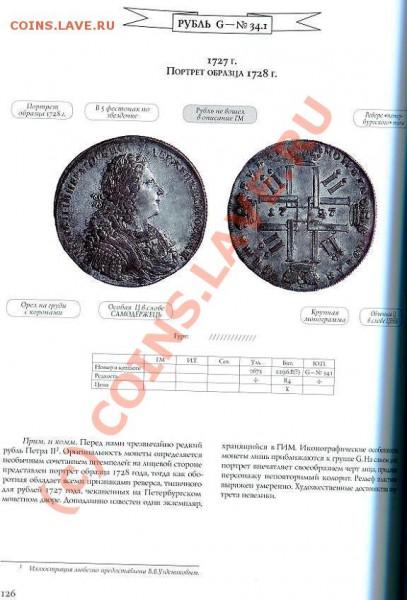 Известный и неизвестный рубль Петра II. - img068
