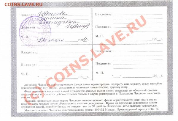 Сертификат сбербанка на 500 руб.Подскажите - Image scanned 02_05_2010 at 22_19