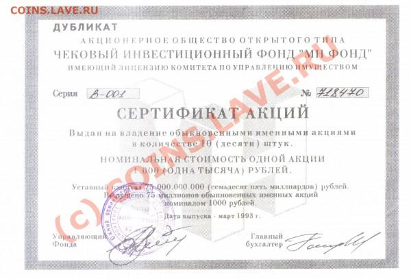 Сертификат сбербанка на 500 руб.Подскажите - Image scanned 02_05_2010 at 22_17