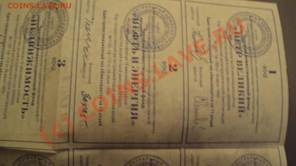 Сертификат сбербанка на 500 руб.Подскажите - DSC00076.JPG