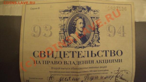 Сертификат сбербанка на 500 руб.Подскажите - DSC00074.JPG