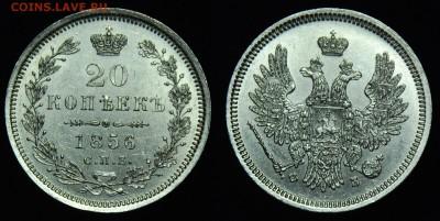 Коллекционные монеты форумчан (мелкое серебро, 5-25 коп) - 20коп1856СПЮ_ФБ_1