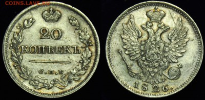 Коллекционные монеты форумчан (мелкое серебро, 5-25 коп) - 20коп1826_СПБ_НГ_СТ_1
