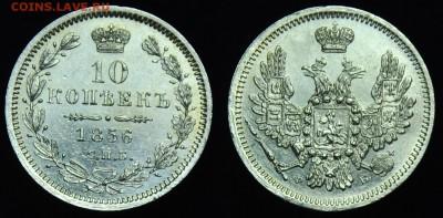 Коллекционные монеты форумчан (мелкое серебро, 5-25 коп) - 10коп1856СПБ_ФБ_1