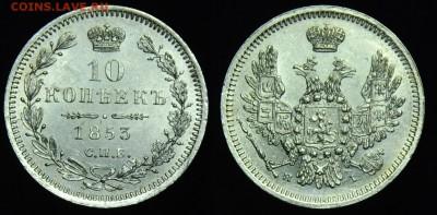 Коллекционные монеты форумчан (мелкое серебро, 5-25 коп) - 10коп1853СПБ_HI_1