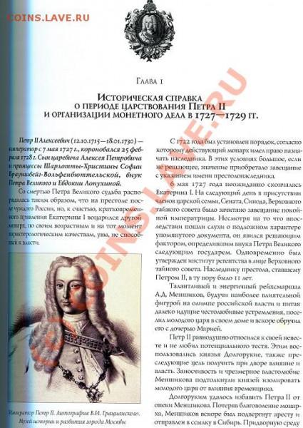Известный и неизвестный рубль Петра II. - img102