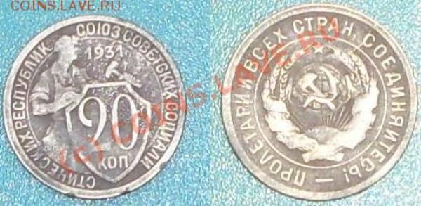 20 копеек 1931 г. серебро - 1.JPG