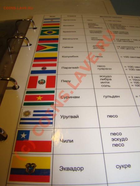 Кто как собирает страны мира? - DSC01510_1.JPG
