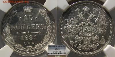 Коллекционные монеты форумчан (мелкое серебро, 5-25 коп) - 15 копеек 1881 СПБ-НФ NGC MS-65