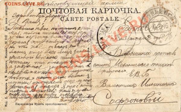 Открытки с фронта 1916 год - IMG_0003