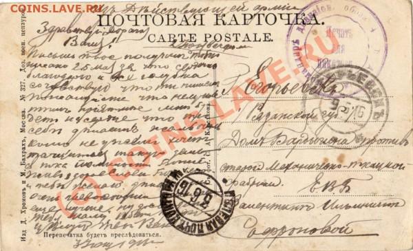 Открытки с фронта 1916 год - IMG_0002