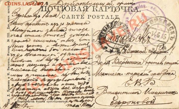 Открытки с фронта 1916 год - IMG_0001
