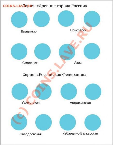 Новые листы под юбилейные монеты современной России. - 2008