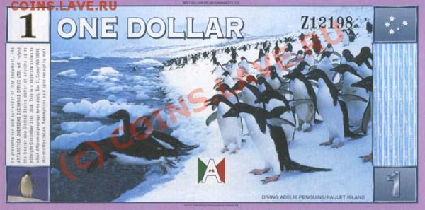 Животные на банкнотах - 1-99r