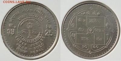 Медицина в нумизматике - Непал 25 общ. гл..JPG