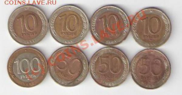 Биметал1991-1992гг.10-50-100руб. - сканирование0003