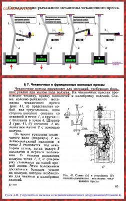 Схема коленно-рычажного механизма чеканочного пресса. - Схема  чеканочного пресса..JPG