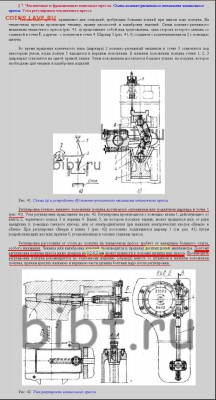 Схема коленно-рычажного механизма чеканочного пресса. - Схема  чеканочного пресса.3.JPG