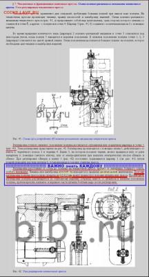 Схема коленно-рычажного механизма чеканочного пресса. - Схема  чеканочного пресса.3.1