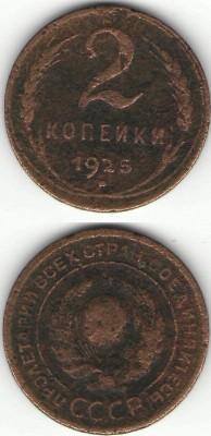 помогите пожалуйста оценить 1 коп 1925 г. и 2 коп. 1925 г. - 1.JPG