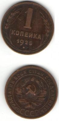 помогите пожалуйста оценить 1 коп 1925 г. и 2 коп. 1925 г. - 222.JPG