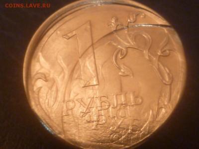 Бракованные монеты - P1060588.JPG