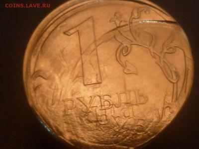 Бракованные монеты - P1060595.JPG