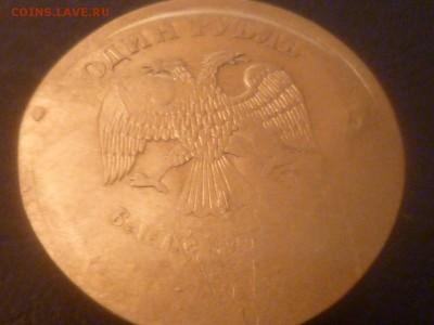 Бракованные монеты - P1060599.JPG