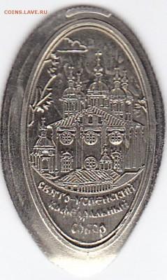 Христианство на монетах и жетонах - Смоленск_1
