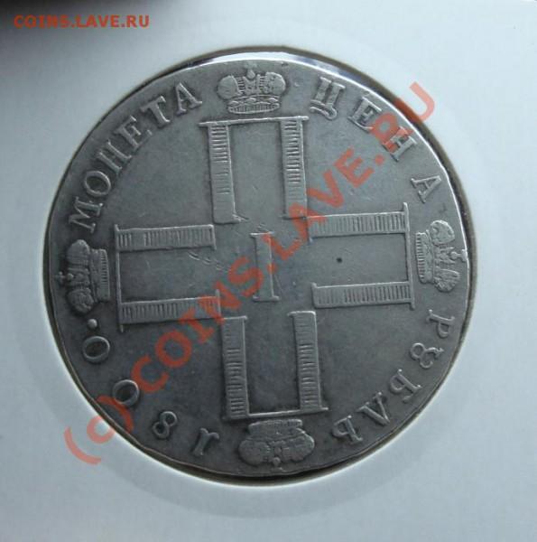 1 рубль 1800 см ом - DSC04971.JPG